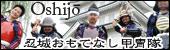 Oshijobana2